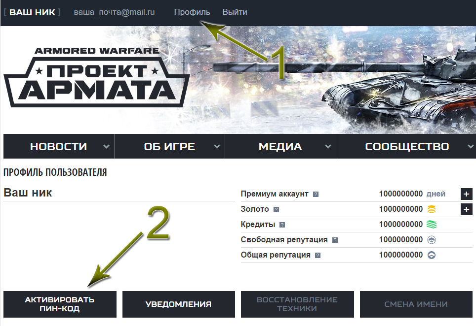 бонус коды на armored warfare