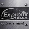 EXPROMT_MAX